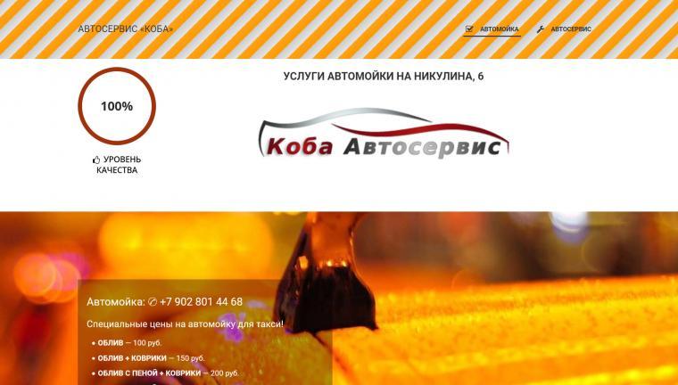 kobaservis_ru