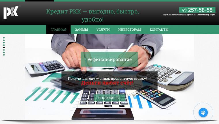 rkk59_ru