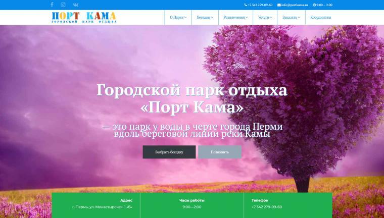 portkama_ru
