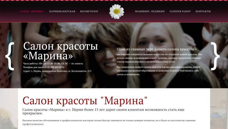 salonmarina_perm_ru