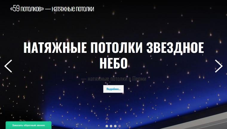 59potolkov_ru